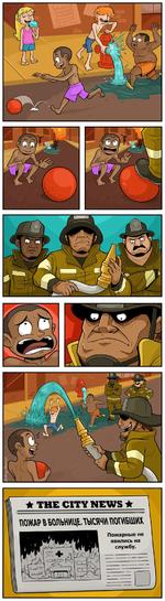 ★ ТНЕ С1ТУ N£№5 ★ Пожарные не явились на службу.