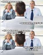 "БУКВЫ ""ФЦ"