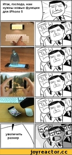 увеличить размер Итак, господа, нам нужны новые функции для iPhone 5