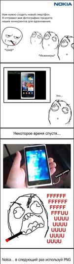 NOKIA Нам нужно создать новый смартфон. Я отправил вам фотографию продукта наших конкурентов для вдохновения. *Шеф* Некоторое время спустя... Эээ... FFFFFF FFFFFF FFFFF FFFUU UUUU UUUU UUUU UUUU UUUU Nokia... в следующий раз используй PNG