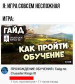 Я: ИГРА СОВСЕМ НЕСЛОЖНАЯ ИГРА: CRUSA06R KINGS Ш '_ КАК ПРО>1ТИ? ОБУЧЕНИЕ 13:08 Ф ПРОХОЖДЕНИЕ ОБУЧЕНИЯ | Гайд по Crusader Kings III 1 тыс. просмотров • 11 часов назад