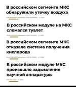В российском сегменте МКС обнаружили утечку воздуха 1733 29.09.2020 (обновлено: 1905 29.092020) <5>Ш24 В российском модуле на МКС сломался туалет В российском сегменте МКС отказала система получения кислорода В российском модуле МКС произошло задымление научной аппаратуры