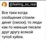 @feeling_so_rea I О) Все таки когда сообщения стоили денег (смски), то люди как-то меньше писали друг другу всякой тупой хуйни.