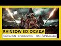 Tom Clancy's Rainbow Six Осада — Tachankin: переработка — Трейлер выхода,Gaming,R6,R6S,Rainbow Six Осада,Tachankin,новое устройства,шумиха,новые оперативники,operation shadow legacy,кинематографический трейлер,национальность оперативника,fps,спецподразделение,5 на 5,Ubisoft,Ubisoft Montreal,агенты,н