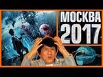 [BadComedian] - Москва 2017 (Самый бредовый фильм),Comedy,,Больше на - http://carambatv.ru/ [BadComedian] про самый бредовый фильм на данный момент -- Москва 2017. ВНИМАНИЕ!!! Опасно для психики! Группа - http://vkontakte.ru/badcomedian_group (ВСЯ МУЗЫКА ОБЗОРА ТАМ) Второй Канал - http://www.you