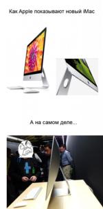 Как Apple показывают новый iMac А на самом деле...