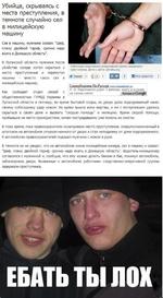 """Убийца, скрываясь с места преступления, в темноте случайно сел в милицейскую машину Сев в машину, мужчина сказал: """"Шеф, плачу двойной тариф, срочно надо ехать в Донецкую область"""". В Луганской области мужчина после убийства соседа хотел скрыться с места преступления и перепутал машины - вместо так"""