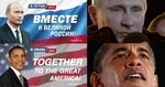 2012 В.ОВАМА В. ПУТИН ВМЕСТЕ К ВЕЛИКОЙ РОССИИ! Р*1п2012.п1