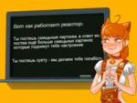 Вот как работает реактор: Ты постишь смищьные картинки, в ответ мы постим ещё больше смищьных картинок. * которые поднимут тебе настроение ' Ты постишь хуету - мы делаем тебе попаболь J С
