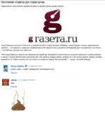 Логотипом «Газеты.ру» стала кучка. Общественно-политическое издание объявило о запуске нового дизайн-макета. % газета.ги Новый официальный знак «ra3eTbi.Ru», разработанный в Студии Артемия Лебедева, символизирует главную редакционную ценность — это верность традициям профессиональной журналистик