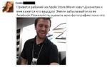 Emilie| Привет,я рабочий из Apple Store.Меня зовут Джонатан и мне кажется что ваш друг Эмили забыла выйти из ее facebook.Пожалуйста,оцените мою фотографию пока что.