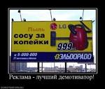 Реклама - лучший демотиватор! DEMOTIVATORS.RU