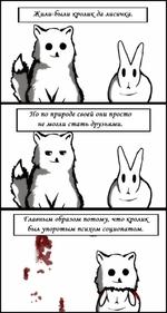 Жили-были %роли\да лисичка. Но по природе своей они просто не могли стать друзьями. Тлавным образом потому, что кролит^ был упоротым псином социопатом.