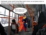 Еврейский супер-герой Супер-Яков умеет летать, но все равно ездит на трамвае, потому что у него проездной. Шалом мэм, уступите место супергерою