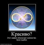 Красиво? Этот символ обозначает количество твоих ошибок DEMOTIVATORS.RU