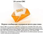 20-летие CMC Первое сообщение содержало всего два слова Первое СМС в его нынешнем виде было отправлено 3 декабря 1992 года, когда 22-летний сотрудник Sema Group Нил Папуорт тестировал новую технологию для оператора сотовой связи Vodafone. Текст этого сообщения содержал всего два слова: «Счастливо