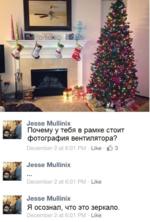 Jesse Mullinix Почему у тебя в рамке стоит фотография вентилятора? December 2 at 6:01 PM ■ Like ¿i? 3 Jesse Mullinix December 2 at 6:01 PM Like Jesse Mullinix Я осознал, что это зеркало. December 2 at 6:01 PM • Like