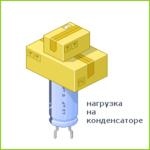 нагрузка на конденсаторе