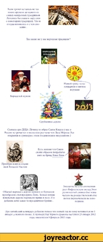 Всем привет осталось не так много времени до одного из самых ожидаемых праздников .Хотелось бы сказать пару слов о новогодних традициях .Что и откуда появилось и с чем связанно . Так какие же у нас народные традиции ? Срубленное дерево Бородатый мужик Новый тренд на календарики и мягкие игрушк