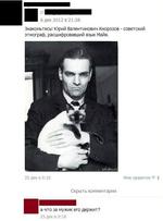 6 дек 2012 в 21:28 Знакомьтесь! Юрий Валентинович Кнорозов - советский этнограф, расшифровавший язык Майя. 25 дек в 0:16 Мне нравится Скрыть комментарии а что за мужик его держит? 25 дек в 0:18
