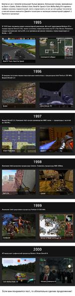 Многие из нас с теплотой вспоминают былые времена. Вспоминают вечера, проведённые за Doom и Quake, Diablo и Baldur's Gate, Need for Speed и Colin McRae Rally. В те времена графика казалась поразительной, никто и представить не мог до чего дойдут технологии и как всё сильно изменится. Давайте посмот