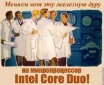 Меняем вот эту железную дуру на микропроцессор  Intel Core Duo!