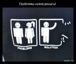 Проблемы нужно решать!