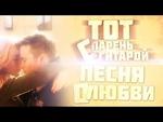Тот парень с гитарой - Песня о Любви,Music,,Только не нужно увязывать персонажа с личной жизнью автора, нет. Группа проекта: http://vk.com/russianstandup Автор: http://vk.com/hovan