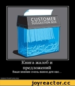 Книга жалоб и предложений Ваше мнение очень важно для нас... DEMOTIVATORS.RU