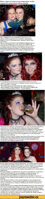 """Мать с трех лет поила дочь спиртным, чтобы вырастить идеальную собутыльницу. Мать, любящая тусовки и вечеринки призналась, что давала своей дочери алкоголь, начиная с трехлетнего возраста, так что став подростком, девушка смогла """"пить правильно"""". Врачи осудили действия 35-летней Шеннон Берроуз по"""