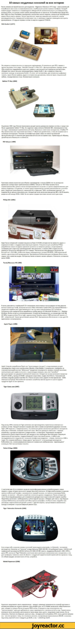 10 самых неудачных консолей за всю историю После появления первой консоли для видеоигр - Magnavox Odyssey в 1972 году - масса компаний попробовали свои силы на привлекательном и прибыльном рынке игровых платформ. Каждый новый продукт появлялся в сопровождении обещаний об исключительности и инновац