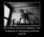 ОЕМОПУАТОЙБ.ТО Нет ничего для кота страшнее, чем услышать от маленького ребенка КИСЯ