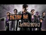 Обзор на Saints Row 3.,Games,,Первое видео в таком жанре, вот решил попробовать) Клепатели в ВК: http://vk.com/klepatels
