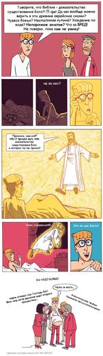 Говорите, что библия - доказательство существования Бога?! ТТ-сре! Да как вообще можно верить в эти древние еврейские сказки? Чудеса божьи? Неопалимая купина? Хождение по воде? Непорочное зачатие? Что за БРЕД! Не поверю, пока сам не увижу! Проснись, сын Ибо Я пришел дать тебе доказательство сущес