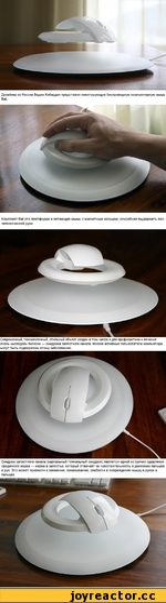 Дизайнер из России Вадим Кибардин представил левитирующую беспроводную компьютерную мышь Bat. Комплект Bat это платформа и летающая мышь с магнитным кольцом, способная выдержать вес человеческой руки. Современный, технологичный, стильный объект создан в том числе и для профилактики и печения очен