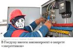 11 марта 2013,15:03 (мск) ■ Политика ■ Росбалт В Госдуму внесен законопроект о запрете «энергетиков»