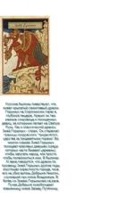 """Русские былины повествуют, что живет крылатый семиглавый дракон Горыныч на Сорочинских горах в глубокой пещере. Хранит он там разные сокровища и похищенных девиц, за которыми летает на Святую Русь. Как и классический дракон, Змей Горыныч - страж. Он стережет границы колдовского """"тридесятого царства"""