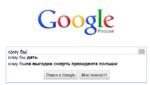 Google  Ql Россия  кому бы| кому бы дать  кому была выгодна смерть президента Польши  Поиск в Google Мне повезёт!