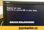 (West Keyboard not found Press FI to continue.DEL to enter Setup / МИССИЯ НЕВЫПОЛНИМА