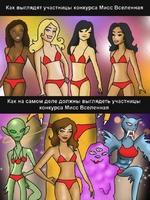 Как выглядят участницы конкурса Мисс Вселенная
