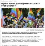 Опубликована сегодня в 21:22 Путин хочет договориться с ЛГБТ-сообществом Гей-парад. Иллюстративное фото фото: RADOVAN STOKLASА/REUTERS Владимир Путин заявил, что ему представляется необходимым достичь консенсуса с представителями сексуальных меньшинств России. «Мне кажется, нам нужно достичь к