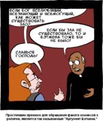 """Простейшим приемом для обращения фаната комиксов к религии, является так называемый """"Аргумент Бэтмена."""""""