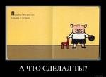 поросенок петр взял стул и крышку от кастрюли. А ЧТО СДЕЛАЛ ТЫ? demotlvatlon.ru