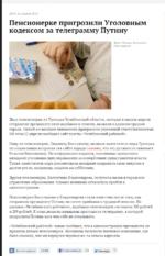18:43,12 апреля 2013 Пенсионерке пригрозили Уголовным кодексом за телеграмму Путину Фото:Михаил Безносов/ РИА Новости Двух пенсионерок из Троицка Челябинской области, которые в начале апреля отправили президенту свои надбавки к пенсии, вызвали в администрацию города. Одной из женщин чиновники пр