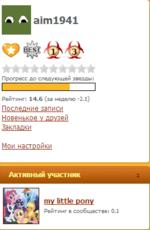 aiml941 Прогресс до следующей звезды: Рейтинг: 14.6 (за неделю -2.1) Последние записи Новенькое у друзей Закладки Мон настройки Активный участник mv little pony Рейтинг в сообществе: 0.1