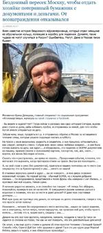 Бездомный пересек Москву, чтобы отдать хозяйке потерянный бумажник с документами и деньгами. От вознаграждения отказывался 16 АПРЕЛЯ 2013 Г. Всем известна история бездомного афроамериканца, который отдал женщине ее обручальное кольцо, попавшее в коробку для подаяния. Думаете, такие чудеса не могу