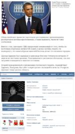 Барак Обама во время выступления, посвященного поимке Джохара Царнаева Фото: АР/Charl.es РИагарак Обама пообещал провести тщательное расследование произошедшего, разобраться в мотивах преступников, а также выяснить, были ли у них сообщники. Вместе с тем, президент США предостерег американцев от