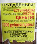 ТРУД=ДЕНЬГИ! Пока IT- специалистов увольняют. НАСТРОЙКЕвсегдаЕСТЬ РАБОТА! Трудишься ЛЕТОМ - Осенью ЕСТЬ ДЕНЬГИ! Работать руками - должен уметь каждый мужик! Тем более, когда за это платят 1000 рублей в день! Да ещё и кормят бесплатно Решай: Чахнуть под излучением монитора, или на СВЕЖЕМ ВОЗДУХЕ И С