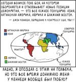 сегодня шшг поле ш, на котором О&ОРОНЯВТСЯ и (ПОДЫМЕТ ноьые позиции демократия, - зто южное под/шдрие- азия, латинская америка, африка и ближний восток. - ДЖОН КЕННЕДИ, 06РАЩ6НИ6 К ЛОНГР6ССУ С-ША, 19Ы Г. в AdfUU/4*Afl А ЛАС РИМ Л ЛАДНО, Я ОПОЗДАЛ 6 ЭТИМ НА П0А6>Ш, ИО ЭТО Ш 6>РЕМЯ ДОНИМАЛО МЕНЯ'-У К