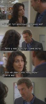 - Это не рак, это лобстеры Илита же!